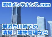 横浜・川崎の定期清掃なら清掃メンテナンス.comまでお任せ下さい!