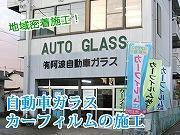有限会社 阿波自動車ガラス