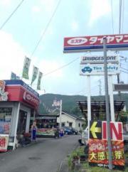 プロドライバーのためのプロの店、「中村タイヤサービス(ミスタータイヤマン奥多摩店)」