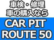 「カーピットルートゴーマル」は人気の新車、お得な中古車多数