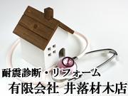 有限会社 井落材木店