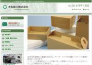 大丸紙工株式会社