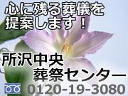 所沢中央葬祭センター