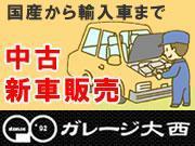 買取価格地域No1 挑戦中!