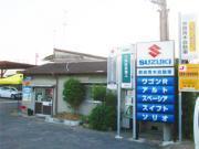 奈良青木自動車