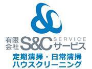有限会社 S&Cサービス