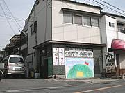 株式会社 ヤマト白蟻研究所