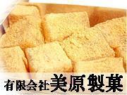 有限会社美原製菓