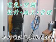小川電気工事 株式会社