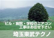 東武テクノ株式会社
