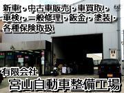 有限会社 宮山自動車整備工場
