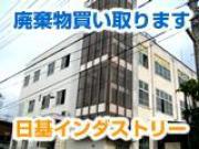 日基インダストリー 株式会社