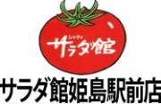 サラダ館姫島駅前店