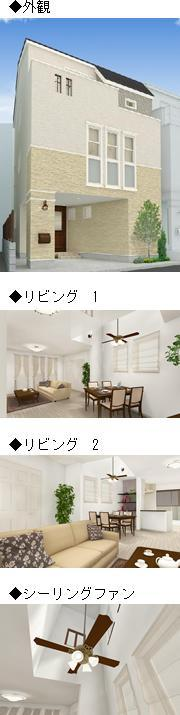 参考物件:渋谷区