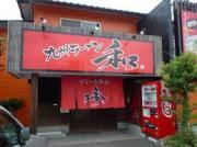 九州ラーメン和 苅田店