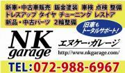 エヌケー・ガレージ