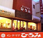 インテリアひろみ 店舗イメージ