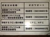廃車京都.com