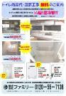 キッチン風呂トイレ入れ替え工事