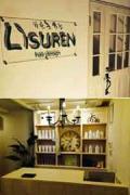 LiSUREN(リシュラン)