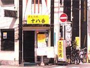 地下鉄長堀鶴見緑地線京橋駅2号出口 徒歩3分 !