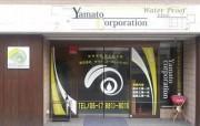 株式会社 ヤマトコーポレーション