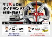 東京町田のホイール修理専門店はトータルリペアへ