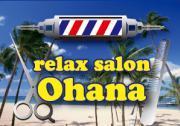 relax salon Ohanaのメニュー