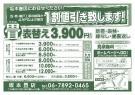 畳(たたみ)表替え3,900円より 豊中