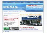 モトプラザ東大阪