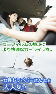 女性ドライバーさんにも大人気のカーフィルム。