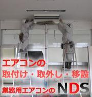 有限会社NDS