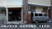ハルノテック HARUNO TECH