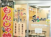 大阪でもんじゃ焼き+お好み焼き+鉄板焼きが楽しめるお店