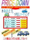 板金塗装・車検のお客様限定サービス!!