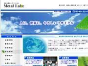Metal Lake(メタルレイク)