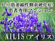ALS対応型賃貸マンション AILIS -アイリス-