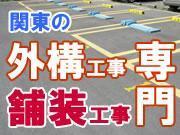 埼玉の駐車場工事業者 埼玉外構工事.com