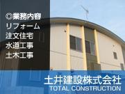 土井建設 株式会社