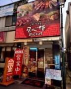 居心伝 瓢箪山駅前店