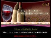 誕生日プレゼント、結婚、開店祝い、お歳暮、お中元、ご贈答用に!日本酒・焼酎・南アフリカ産ワイン・特選しょうゆ・各酒類 通販 は金駒屋 奥酒店へ
