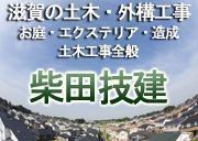 柴田技建 業務内容詳細