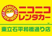リペアハウスR ニコニコレンタカー東立石平和橋通り店