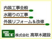 匠リフォーム.com