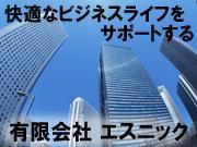 株式会社 エスニック