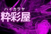 粋彩屋(ハイカラヤ)