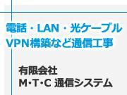 有限会社 M・T・C通信システム
