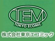 株式会社 東京エコミック