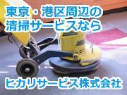 東京港区の清掃業者ならヒカリサービス株式会社