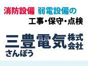 三豊電気 株式会社